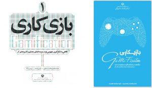 gamification.BOOK  300x175 - معرفی و دانلود کتاب : کتاب بازی کاری (نگاهی به شکل گیری مفهومی نو در عرصه فضای مجازی و کاربردهای آن)