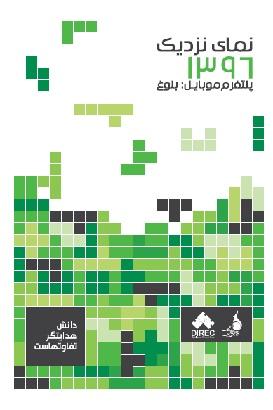 PersianMobileCloseup139707.shop  - گزارش جامع مطالعه الگوی مصرف و پرداخت بازیکنان موبایلی ایران در سال 1396