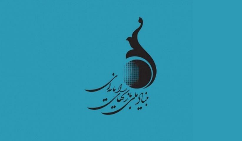 ircg.logo .1 822x480 - کارت زرد مجلس به وزیر فرهنگ و ارشاد درباره نظارت ضعیف بر بنیاد ملی بازی های رایانه ای