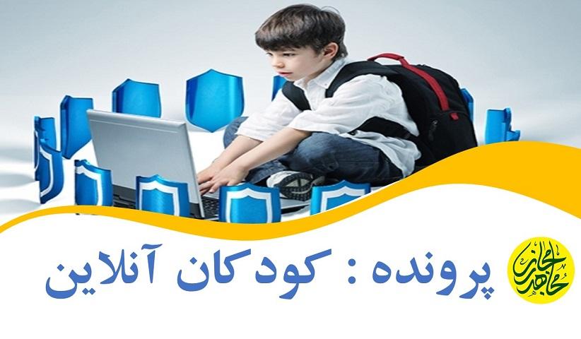 kids online - پرونده | کودکان آن لاین