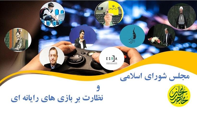 majlesvideogame - مجلس شورای اسلامی و نظارت بر بازیهای رایانهای