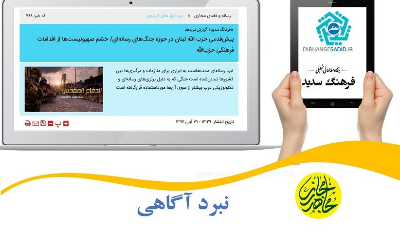 holydefence.game .Article 822x480 - نبرد آگاهی |  پیشقدمی حزب الله لبنان در حوزه جنگهای رسانهای/ خشم صهیونیستها از اقدامات فرهنگی حزبالله