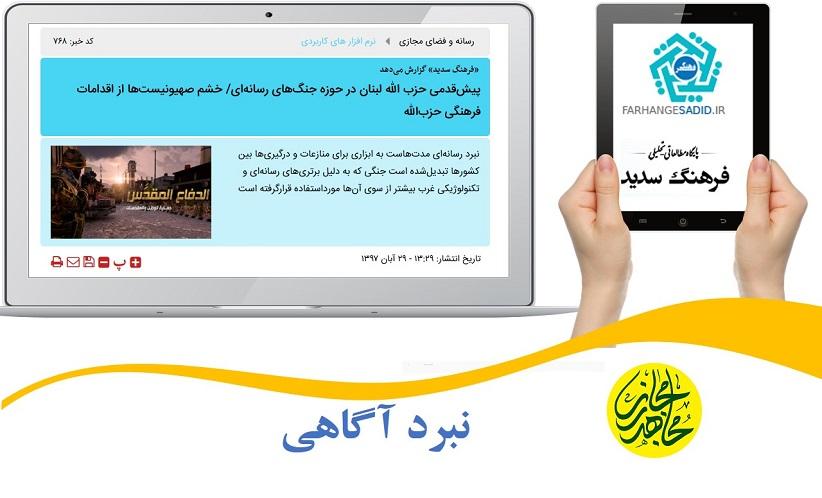 holydefence.game .Article - نبرد آگاهی |  پیشقدمی حزب الله لبنان در حوزه جنگهای رسانهای/ خشم صهیونیستها از اقدامات فرهنگی حزبالله