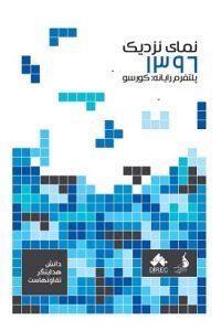 PersianComputerCloseup139709.shop  200x300 - PersianComputerCloseup139709.shop
