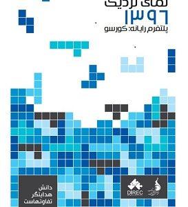 PersianComputerCloseup139709.shop  273x300 - نمای نزدیک ۱۳۹۶ | گزارش جامع وضعیت مصرف بازیهای پلتفرم رایانهای در ایران در سال 1396