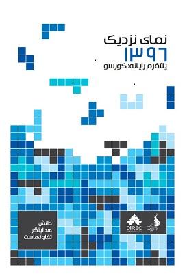 PersianComputerCloseup139709.shop  - نمای نزدیک ۱۳۹۶ | گزارش جامع وضعیت مصرف بازیهای پلتفرم رایانهای در ایران در سال 1396