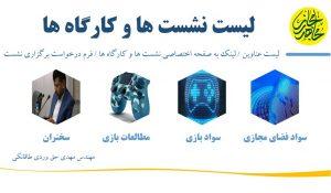 workshop. 300x175 - هرمزگان | نشست آن لاین | اولین دوره تربیت مربی سواد فضای مجازی استان هرمزگان- جلسه دوم