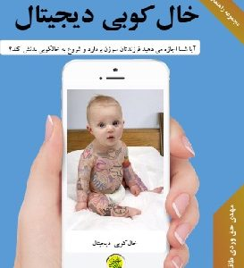 ebook Parents Guide to Digital Tattoos.shop  273x300 - کتاب الکترونیکی خال کوبی دیجیتال