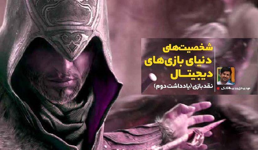 Bazibaan 7 8 p64 822x480 - نقد بازی یادداشت دوم | شخصیتهای دنیای بازیهای دیجیتال