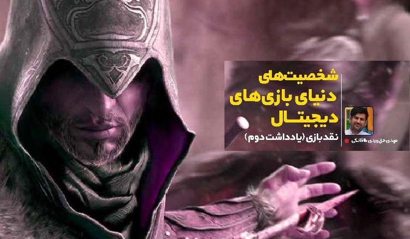 Bazibaan 7 8 p64 - نقد بازی یادداشت دوم | شخصیتهای دنیای بازیهای دیجیتال