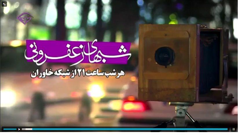 sh zafrun 822x480 - شبکه تلویزیونی خاوران | برنامه شبهای زعفرانی | بازی های رایانه ای