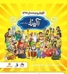 Padidrh Sal 97.shop  273x300 - گزارش پدیده سال ۱۳۹۷ | آمیرزا، دروازه لغوی