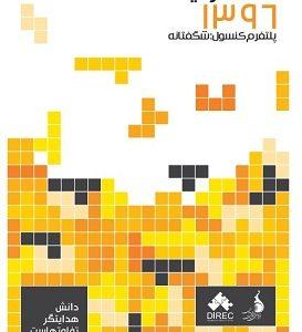 PersianConsoleCloseup139711.shop  273x300 - نمای نزدیک ۱۳۹۶  پلتفرم کنسول| شگفتانه|گزارش جامع وضعیت مصرف بازیهای پلتفرم کنسول در ایران در سال 1396