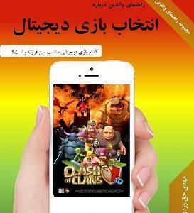 ebook Parents Guide to Choose digital games.shop . 273x300 - کتاب الکترونیکی راهنمای والدین در انتخاب بازی دیجیتال
