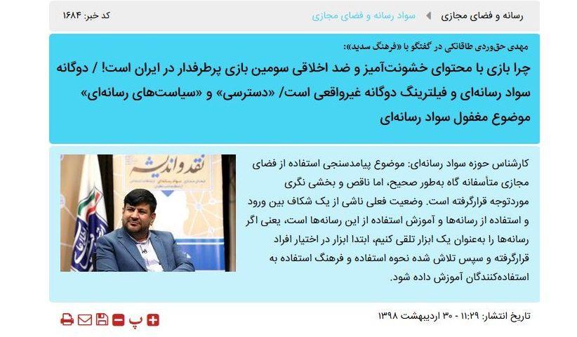 farhangesadid.mahdi .haghverdi.video game 822x480 - مهدی حقوردی طاقانکی در گفتگو با فرهنگ سدید | چرا بازی با محتوای خشونتآمیز و ضد اخلاقی سومین بازی پرطرفدار در ایران است
