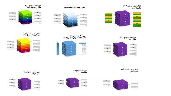 PowerPoint.B.L.3d.W 600x338 - پاورپوینت . مکعب سه بعدی . 1