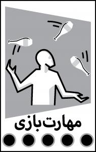 esra skill5 190x300 - آزمون لاین : رده بندی سنی و محتوایی بازی های رایانه ای