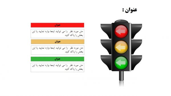 PowerPoint.template.t.L.s.Slide7  600x338 - قالب پاورپوینت . چراغ راهنمایی