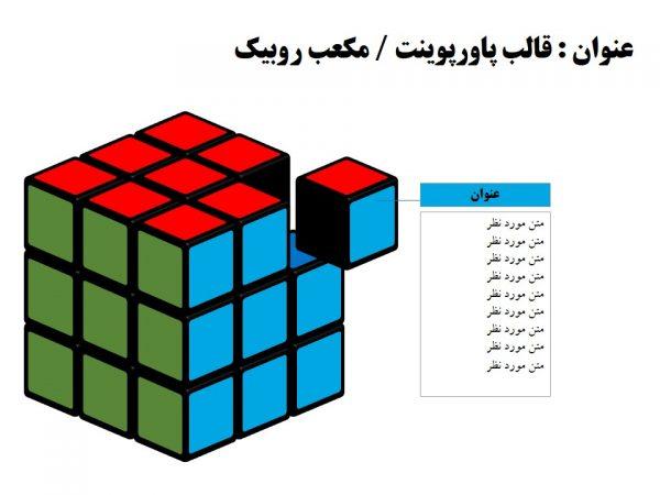 Slide5 600x450 - قالب پاورپوینت . مکعب روبیک . 1