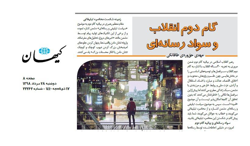 KayhanNews.13980528 - گام دوم انقلاب و سواد رسانهای