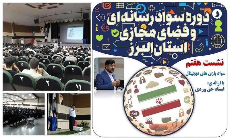 savadalborz.HAGHVERDI 822x480 - نشست تخصصی سواد بازی های دیجیتال استان البرز با حضور مهندس حق وردی