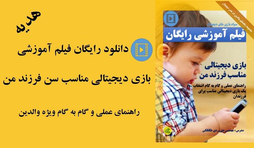 Presentation teacher.digital.game .literacy.content.rating.system.v - دانلود رایگان فیلم آموزشی : چه بازی مناسب سن فرزند من است ؟