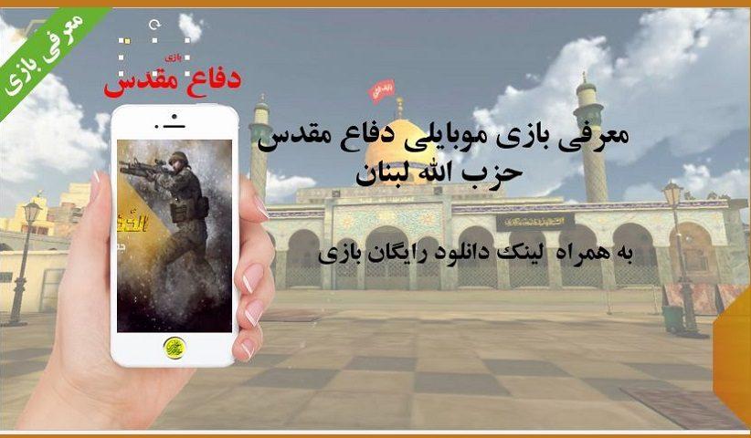 holydefence.game .1 822x480 - معرفی بازی موبایلی دفاع مقدس حزب الله لبنان + لینک دانلود رایگان بازی