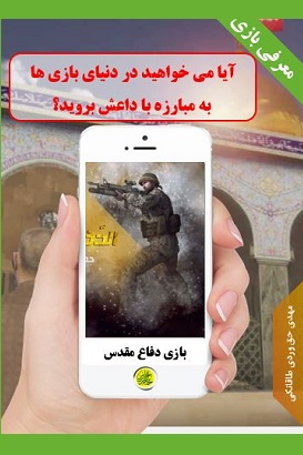 holydefence.shop  - معرفی بازی موبایلی دفاع مقدس حزب الله لبنان + لینک دانلود رایگان
