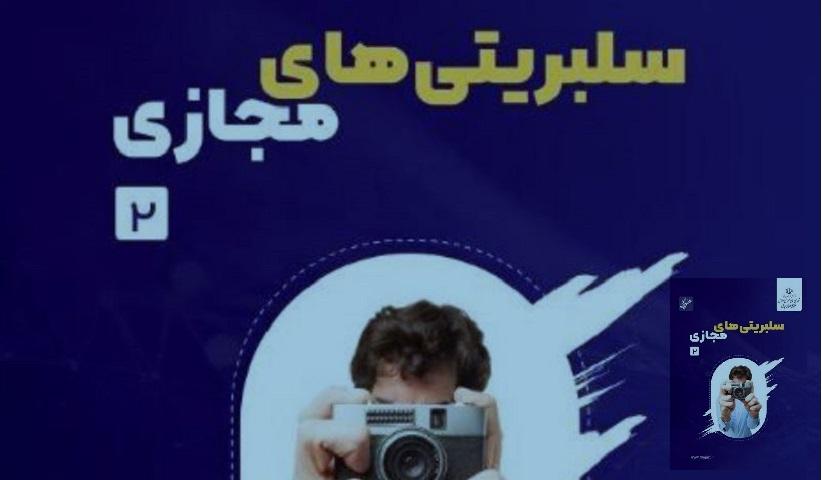 Virtual celebrities.s - معرفی کتاب | سلبریتی های مجازی