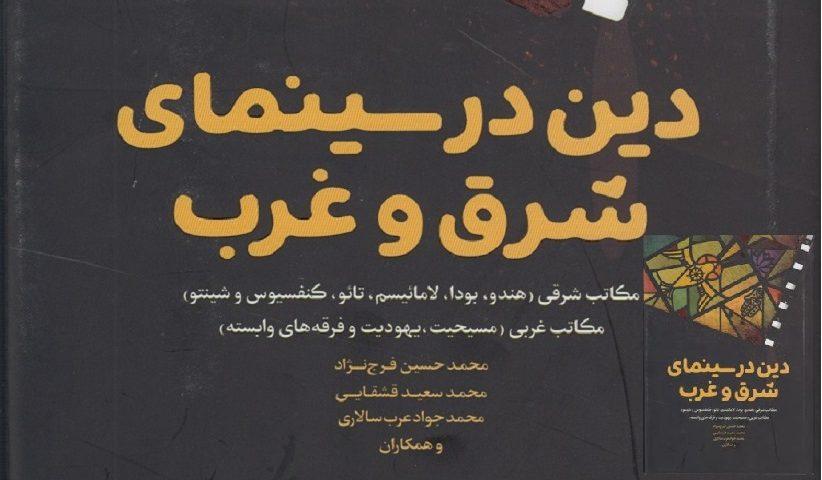 book.f2 822x480 - معرفی کتاب | کتاب دین در سینمای شرق و غرب
