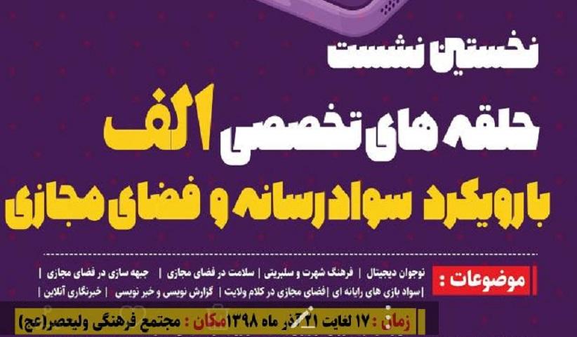 980918.game .haghverdi - تهران | نخستین نشست حلقه های تخصصی الف با رویکرد سواد رسانه و فضای مجازی
