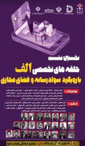 980918.p 174x300 - تهران | نخستین نشست حلقه های تخصصی الف با رویکرد سواد رسانه و فضای مجازی