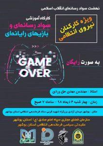 Bushehr.haghverdi.981004.p1 212x300 - بوشهر   کارگاه آموزشی سواد رسانه ای و بازی های رایانه ای