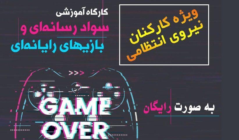 Bushehr.haghverdi.981004.s1 822x480 - بوشهر | کارگاه آموزشی سواد رسانه ای و بازی های رایانه ای | نیروی انتظامی شهرستان بوشهر