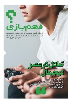 fahme.bazi .n0.shop  - دانلود مجله بازی بان | شماره نهم و دهم