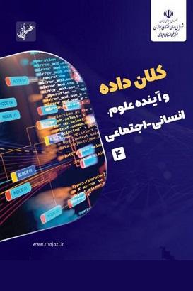 Big data and the future of the humanities social sciences.shop  - گزارش تخصصی |  کلان داده و آینده علوم انسانی-اجتماعی