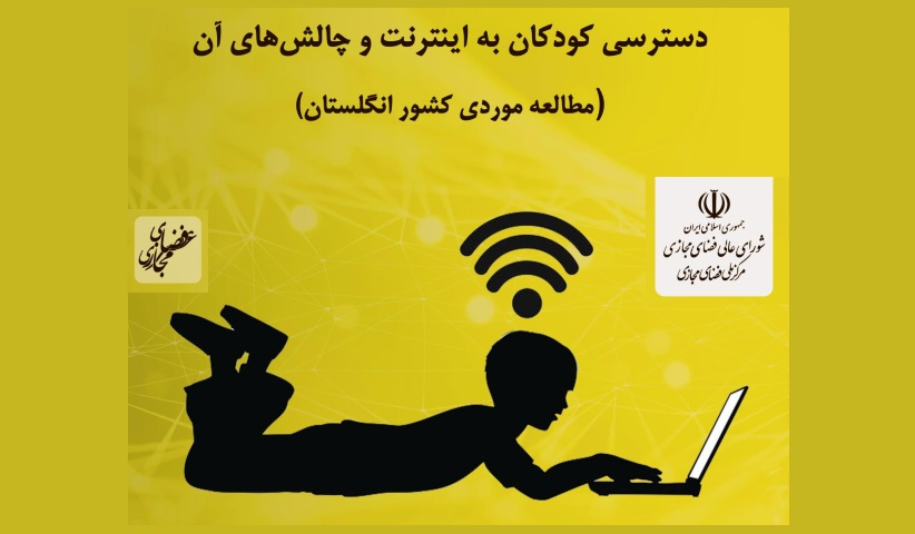 Childrens access to the Internet and its challenges A case study in the United Kingdom - گزارش تخصصی | دسترسی کودکان به اینترنت و چالش‌های آن (مطالعه موردی کشور انگلستان)