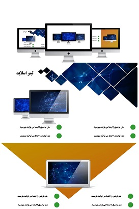 PowerPoint.COMPUTER.WEB .1.widescreen.SHOP  - پاورپوینت | وب | رایانه | 1