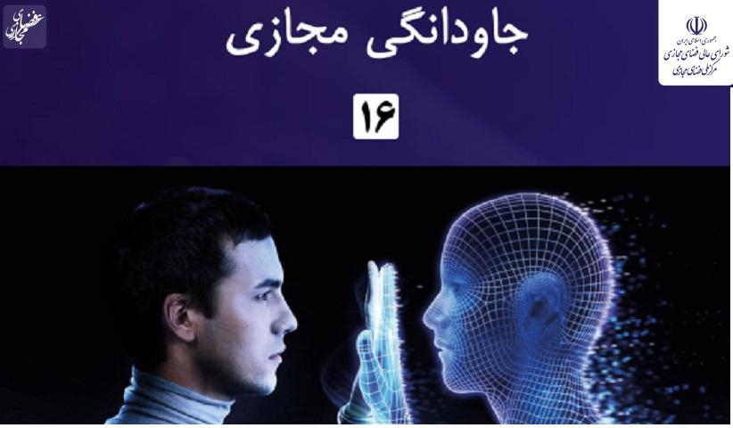 jm - گزارش تخصصی | جاودانگی مجازی