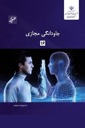 jm.shop  - گزارش تخصصی | جاودانگی مجازی