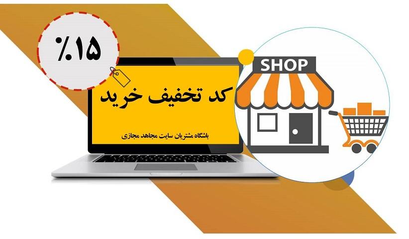 CODE.TAKHFIF.FT  - هدیه : کد تخفیف 15 درصدی برای تهیه محصولات وب سایت مجاهد مجازی