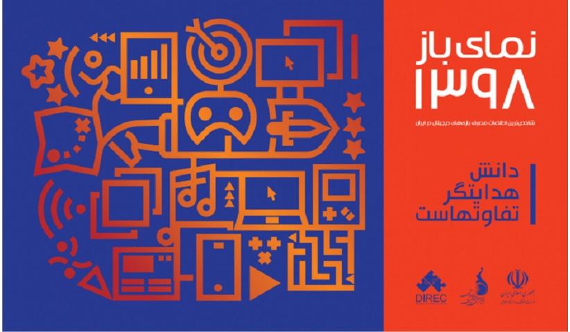PersianLandscape13990709.s - گزارش نمای باز 1398 | شاخصترین اطلاعات مصرف بازیهای دیجیتال در ایران