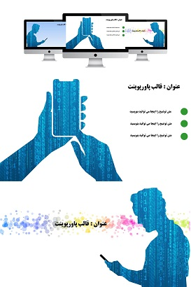 POWERPOINT.human and Mobile.1part.1.f.widescreen.shop  - پاورپوینت | انسان و موبایل| یک بخشی| 1