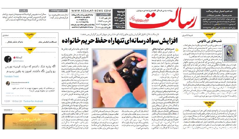 resalatnews.990728.N9890.P12.s - مصاحبه | افزایش سواد رسانهای تنها راه حفظ حریم خانواده
