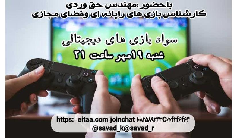 savad.game .99719.s - اطلاعیه | نشست آنلاین | سواد بازی های دیجیتال