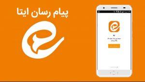 Eitaa Messenger 300x169 - Eitaa-Messenger