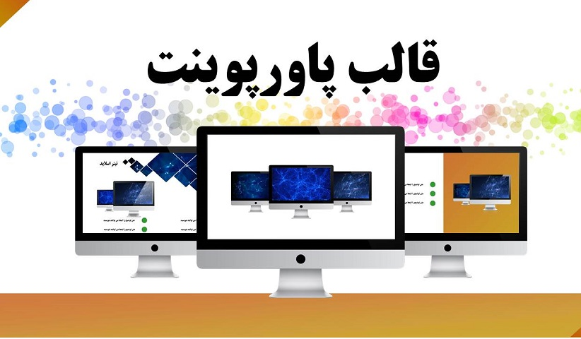 PowerPoint Template.S - قالب پاورپوینت