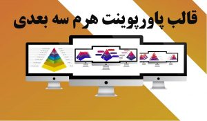PowerPoint.Diagrams.Pyramids.3D.1.s 300x175 - قالب پاورپوینت