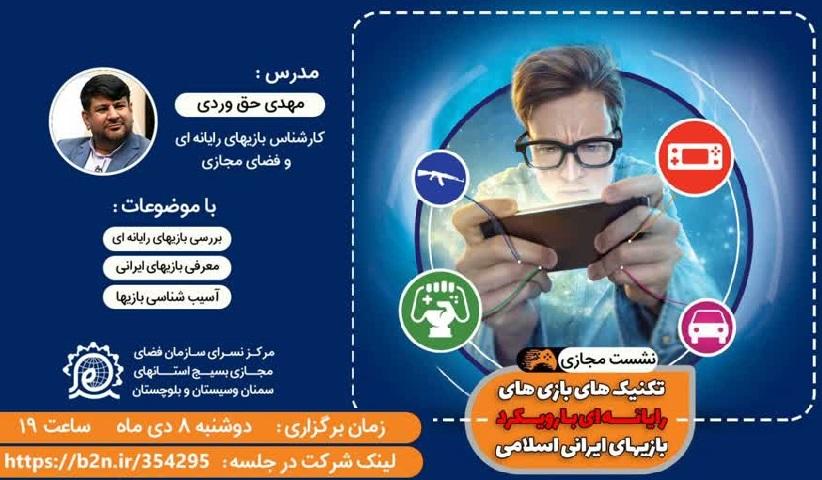 991008.haghverdi.e.s - سمنان و سیستان و بلوچستان | نشست مجازی | تکنیک های بازی های رایانه ای با رویکرد بازی های ایرانی