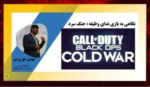 CALLOFDUT.COLDWAR.s 300x175 - راهنمای والدین | آیا بازی ندای وظیفه جنگ سرد مناسب فرزند من است؟